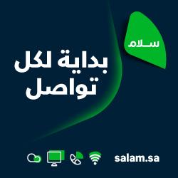ITC Salam
